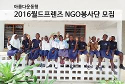 [모집공고]2016년 월드프렌즈NGO봉사단 추가모집