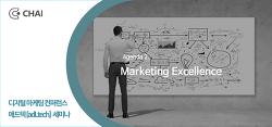 [애드텍 세미나] IT와 융합하여 더 효율적으로 집행하는 마케팅, Marketing Excellence