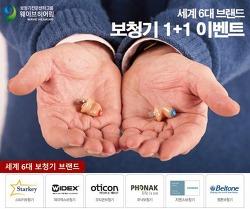 """보청기 전국직영 """" 웨이브히어링"""" <세계 6대 보청기브랜드, 1+1 이벤트> 4월 한달 진행"""