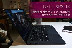 DELL XPS 13 노트북은 세계에서 가장 작으며, 강력하다. '너 갖고 싶다'