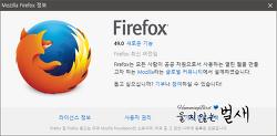 업데이트 : Mozilla Firefox 49.0