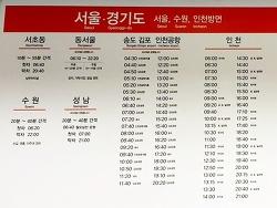 천안시외버스터미널 시간표
