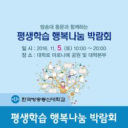 방송대 동문과 함께하는 <평생학습 행복나눔 박람회> 개최 안내 (11/5)