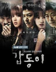 갑동이 (2014)