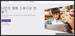 윈도우7 무비메이커 다운로드