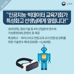 """""""인공지능․빅데이터 교육기회가 특성화고 선생님에게 열립니다!"""""""