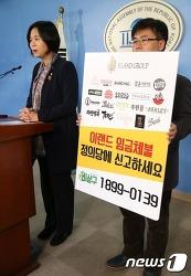 """(뉴스1) 이정미 """"이랜드 임금체불 정의당으로 신고하세요"""""""