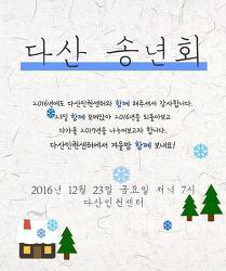 [송년회]2016년 다산송년회에 초대합니다.