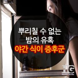 뿌리칠 수 없는 밤의 유혹 '야간 식이 증후군'