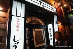 후쿠오카 술집 순부두찌개도 술안주였던 이자카야 쇼키