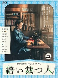 미나미 양장점의 비밀(a stitch of life, 2015)