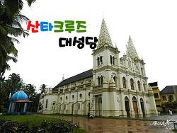[코친] 산타크루즈 대성당과 성 프란시스 교회