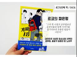 박철범 - 가짜 1등 배동구│공부하고 싶은 마음이 생기는 공부법 소설