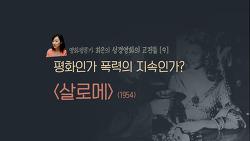 성경영화의 고전들 <살로메>(1954): 평화인가 폭력의 지속인가?