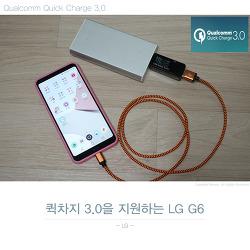 퀵차지 3.0을 지원하는 LG G6