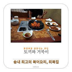 송내 최고의 복어요리, 최복집