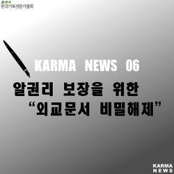 KARMA NEWS 06
