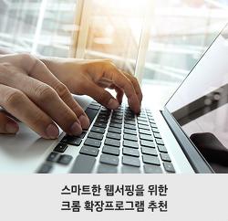 웹서핑을 스마트하게! 크롬 확장 프로그램 3가지