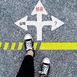 [성공하는 법] 성공하는 사람, 실패하는 사람의 차이점(feat.행동력)