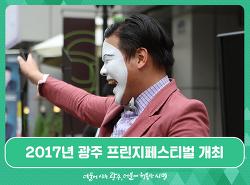 2017년 광주 프린지페스티벌 개최