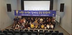 """[10月] """"세월호는 정치적 문제""""…세월호 유가족과 함께하는 토크콘서트 열려"""