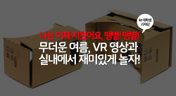 무더운 여름, VR 영상과 실내에서 재미있게 놀자!
