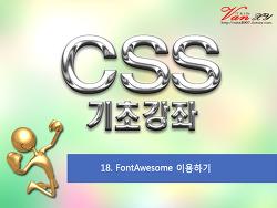 CSS 기초강좌 18 (아이콘 폰트 FontAwesom 이용하기)