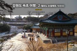 속초여행 두번째이야기- 눈썰매장,낙산사 (2016.01.30)