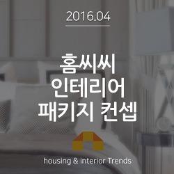 APR.2016_2016년 인테리어 패키지 컨셉