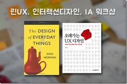 린UX와 인터랙션디자인, IA 워크샵 5주 강의(7/11)
