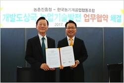 (농진청소식) # 농진청 개발도상국에 농기계활용기술의 개발보급 활성화위해 한국농기계공업협동조합과 업무협약체결