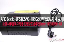 APC Back-UPS BE550-KR(330W/550VA) 개봉기,가정용 배터리 백업장치!