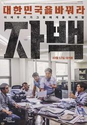 [분노주의] 전국민이 꼭 봐야하는 필관람 영화 '자백'
