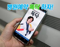 병원 찾기 예약 어플 쉽고 편한 김희철 똑닥어플