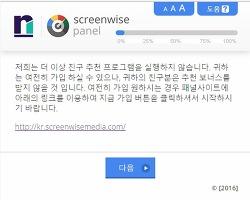 Screenwise panel 친구 추천 이벤트 종료 안내.