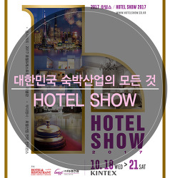 호텔 & 레스토랑 - 2017 호텔쇼 (HOTEL SHOW 2017) 10.18~21 일산 킨텍스