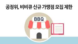 공정위, 비비큐 신규 가맹점 모집 제한