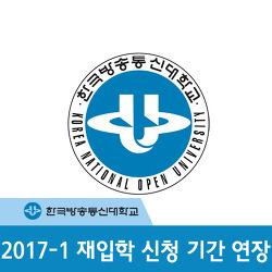 2017학년도 1학기 재입학 신청 기간 연장 안내