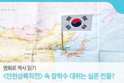 6.25 한국전쟁 'X-RAY' 작전 리더 장학수 대위, 실존 인물일까?