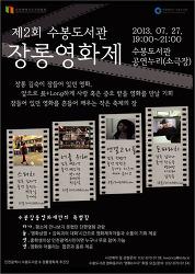 2013.07.27 수봉도서관 장롱영화제