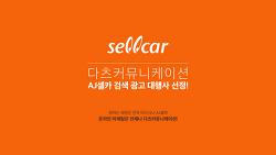 [Dartz] 다츠커뮤니케이션, AJ셀카의 검색광고 대행사로 선정!