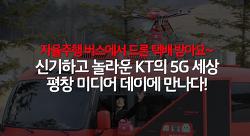 자율주행 버스에서 드론 택배 받아요~ 평창에서 미리 만나 본 KT의 5G 세상