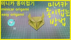미니카 종이접기 스피드