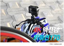 자전거 액션캠 영상잡기 좋은 니콘 키미션170
