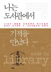 나는 도서관에서 기적을 만났다 / 김병완