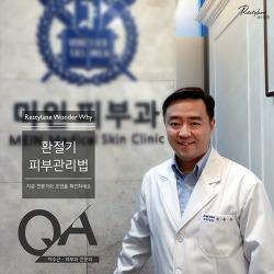 [환절기 피부관리] 환절기 피부관리법
