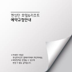 [NOTICE] 예약규정안내