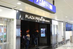 플라자 프리미엄 라운지(첵랍콕 공항)