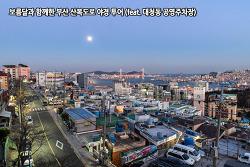 보름달과 함께 한 부산 산복도로 야경 투어 (feat.대청동 공영주차장)