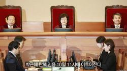 10일의 헌재, 탄핵 인용과 함께 박정희 신화도 끝내기를